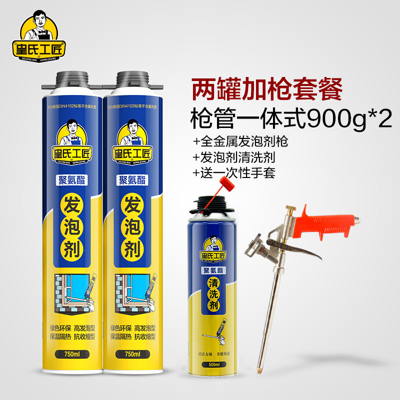 Цвет: 2 бутылки труба пистолет, один {#Н1} 750мл/900г {#Н2} +продвинутый пистолет+агент очистки