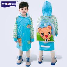 【明嘉】儿童雨衣带书包位幼儿园雨披