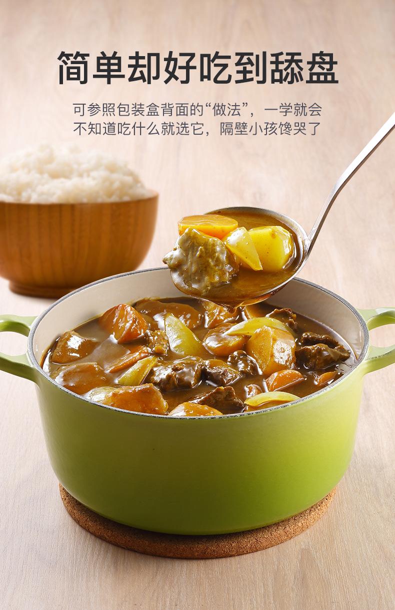 安记日式黄咖哩块调料咖哩酱家用原味嘎哩块即食拌饭料理盒详细照片