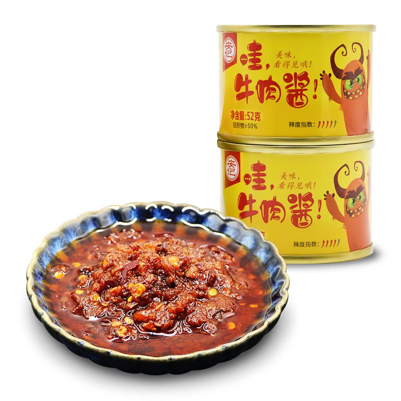 【安记】牛肉酱拌饭酱