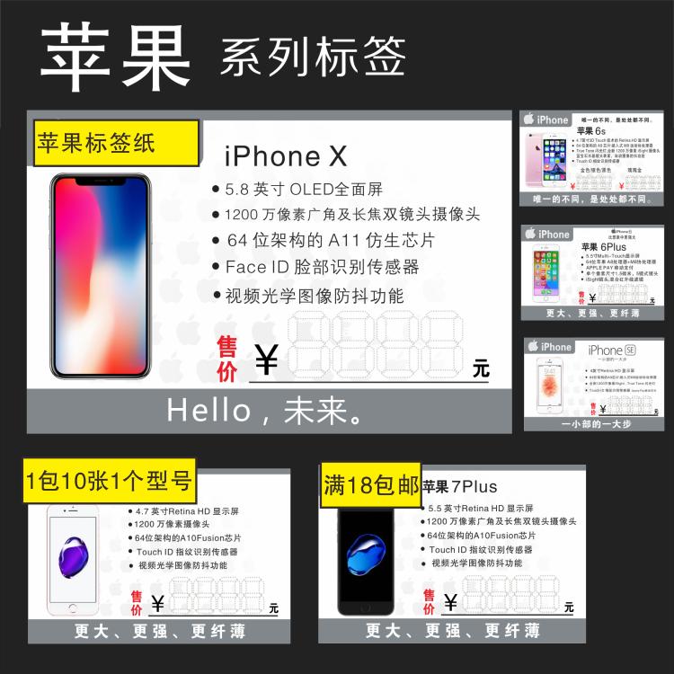 Usd 4 45 New Apple Phone Price Paper 6 Price Tag 8plus7 List