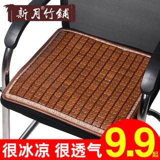 Mat cushion office chair cushion summer breathable summer car seat Bamboo Liangdian ice mahjong chair stool