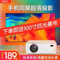 Nobel line S1 projector home portable office mobile phone one machine wifi wireless mini micro projector HD smart home theater no screen TV dormitory bedroom wall cast