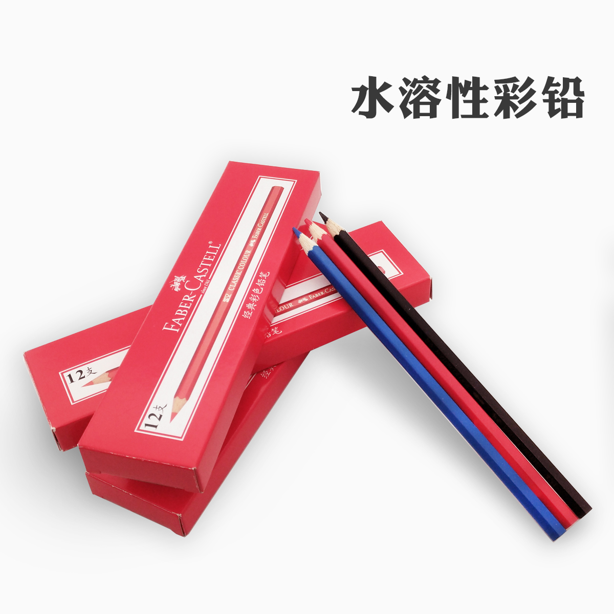 Germany faber ka single water soluble colored pencils single drawing color lead battle sketch pencil red blue black