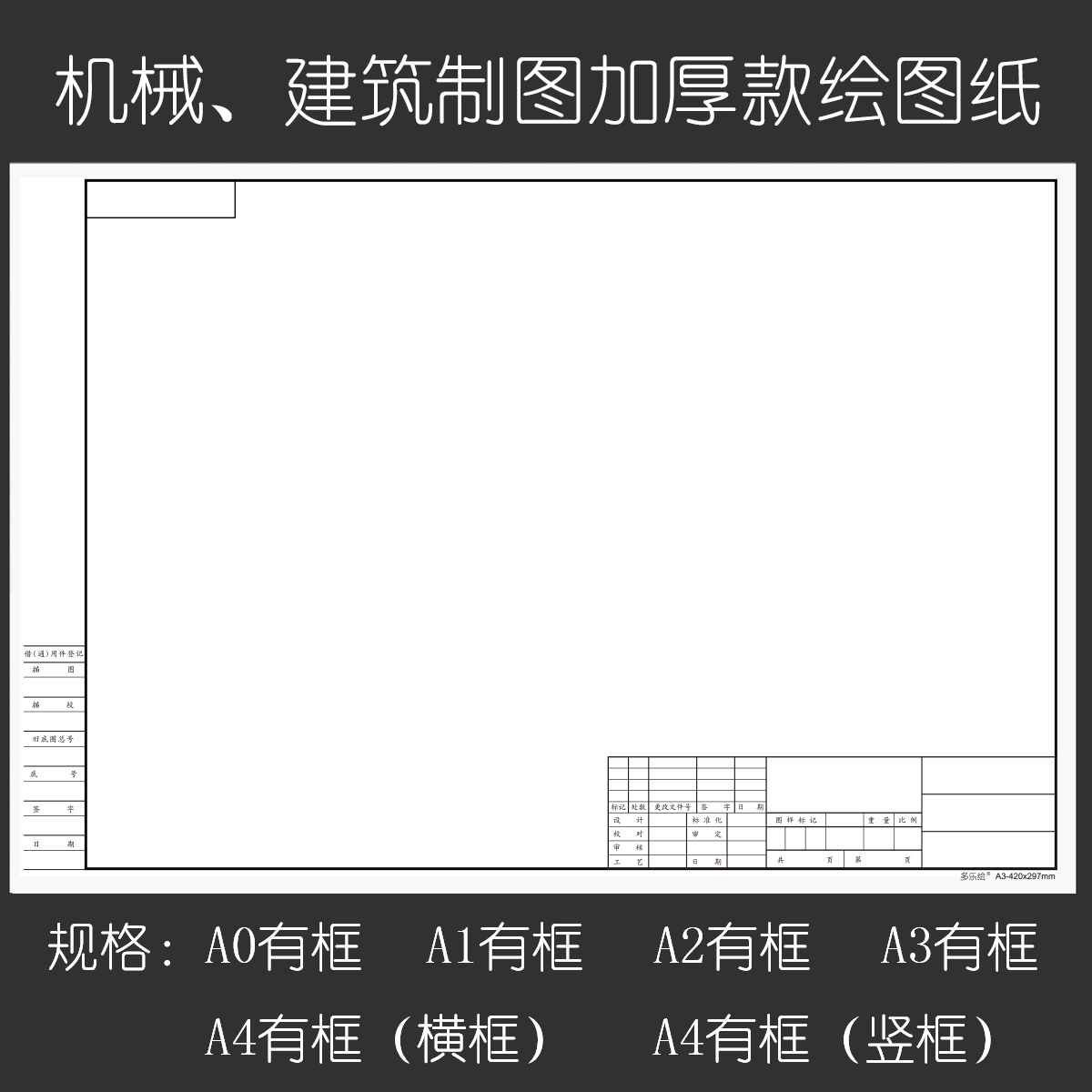 Doyle painted A0 A1 A2 A3 A4 printing frame drawing tape drawing ...