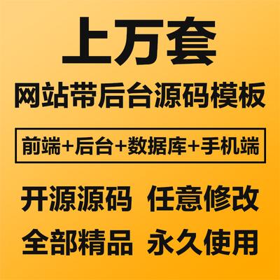 html5端响应式静态动态php企业公司商城网站源码模板带后台pc手机