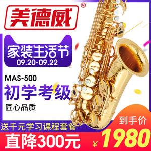 美德威初学者专业演奏降e调中音萨克斯乐器正品成人考级MAS-500