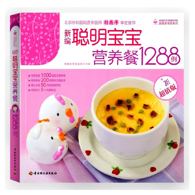 Baby supplementary new smart baby nutrition meal 1288 case 0 1 6 baby supplementary new smart baby nutrition meal 1288 case 0 1 6 year old baby recipe book supplementary food encyclopedia baby supplementary books forumfinder Gallery