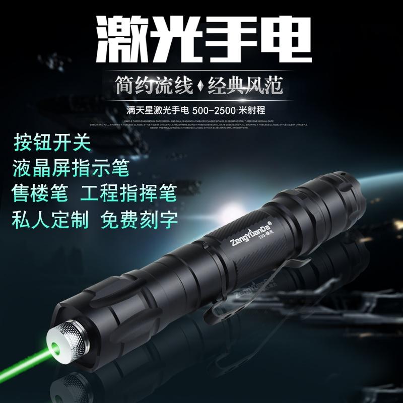 大功率绿光激光手电筒可充电远射激光灯强光镭射灯教鞭教练红外线