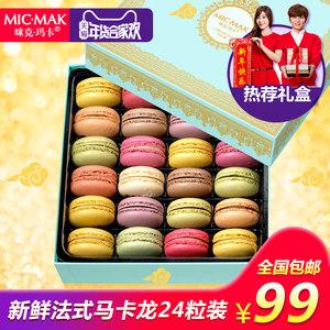 micmaK手工糕点零食食品早餐法式马卡龙甜点礼物24枚甜品礼盒装