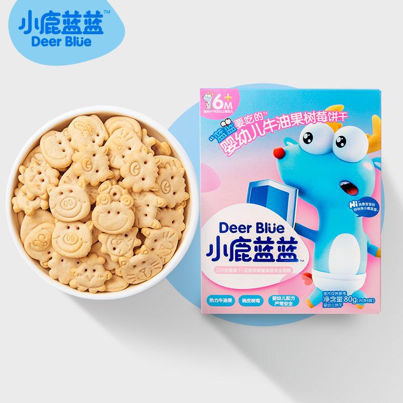 【小鹿蓝蓝_牛油果树莓饼干】婴幼儿饼干