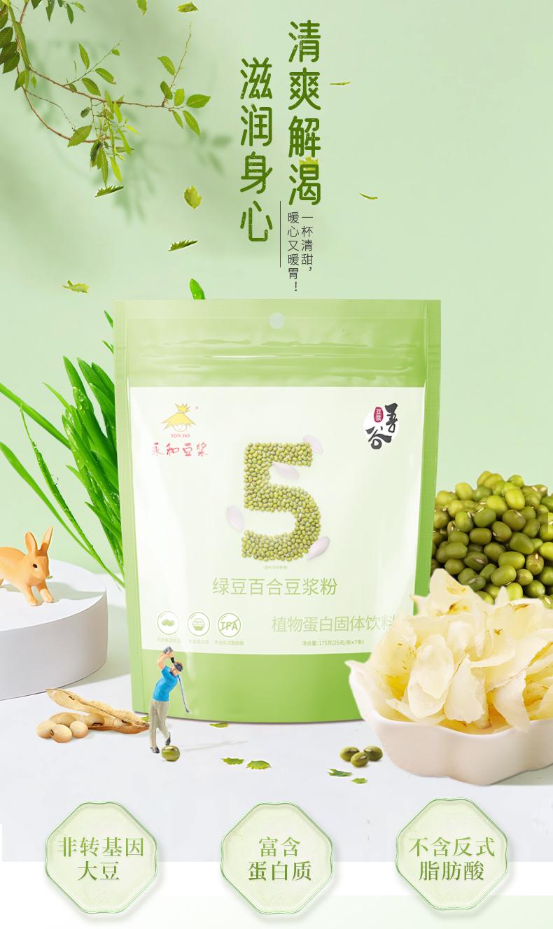 永和豆浆 吾谷系列 绿豆百合豆浆粉 175g*2袋 天猫优惠券折后¥19.9包邮(¥39.9-20)
