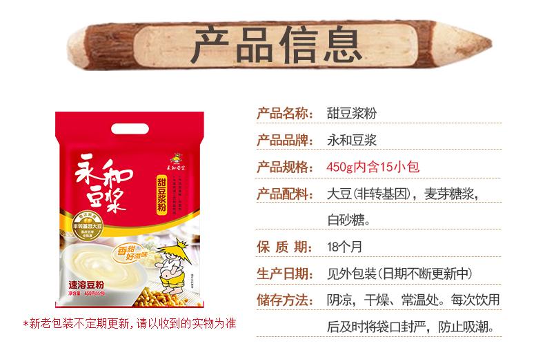 永和豆浆 经典浓醇豆浆粉 450g共15杯 口感趋近KFC豆浆 图4