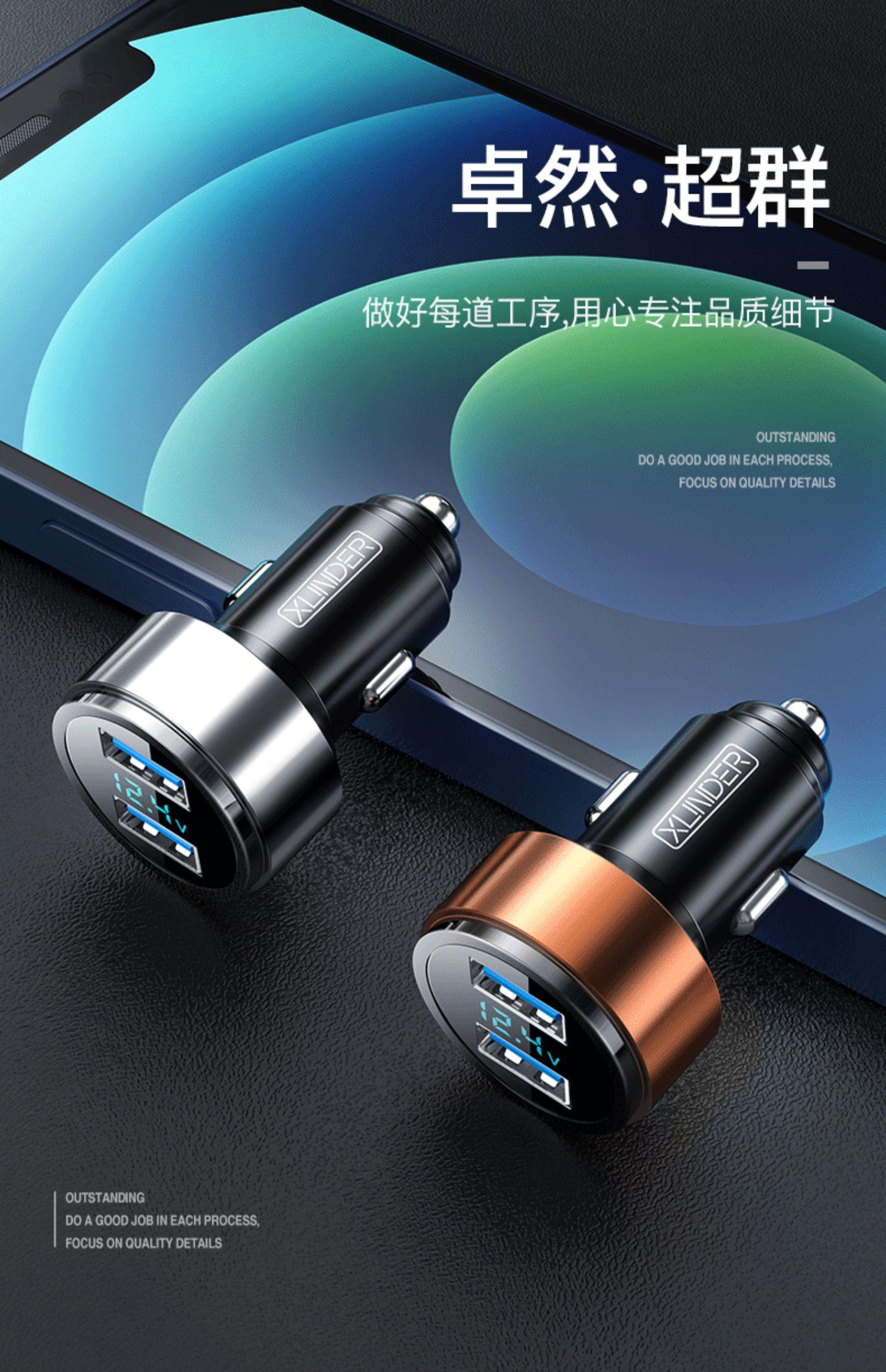 【高端】智能快充双USB车载充电器点烟器