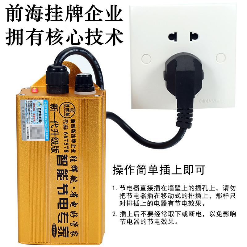 Обновление стиль Smart Power Saver Power Saver Home Неэлектрический контроль метра не спускается Медленный трос, не нарушающий артефакт