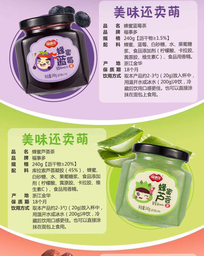 福事多 蜂蜜柚子/百香果/柠檬茶  480g*2罐 图4