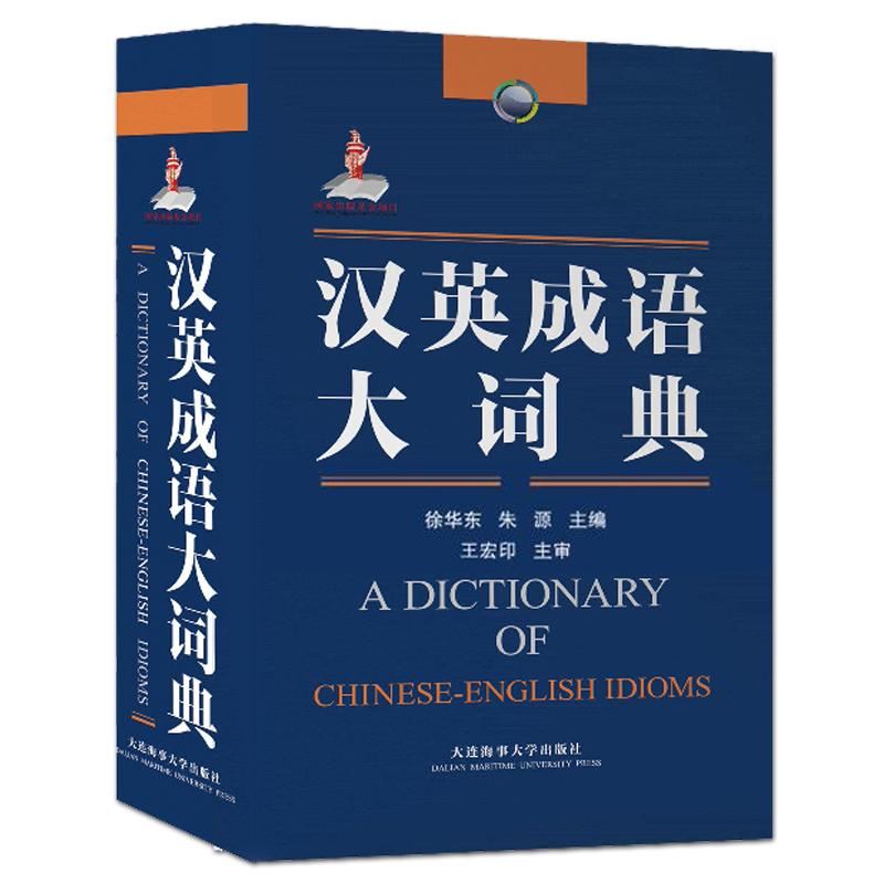 汉英成语大词典 英语成语词典 英汉双语翻译 英语专业工具书 学习英语自学参考书 学习汉语的外国读者 大学中学英语翻译者参考书