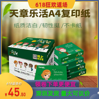 Free shipping A4 A3 printing White Dragon Tianzhang copy paper 70 grams 80 grams A4 paper a draft office box 2500