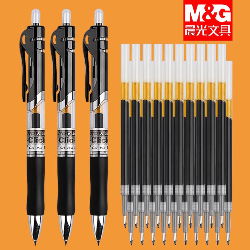 晨光按动中性笔水笔学生用考试碳素黑色水性签字笔芯0.5mm按压式k35子弹头圆珠笔墨蓝黑红笔教师办公文具用品