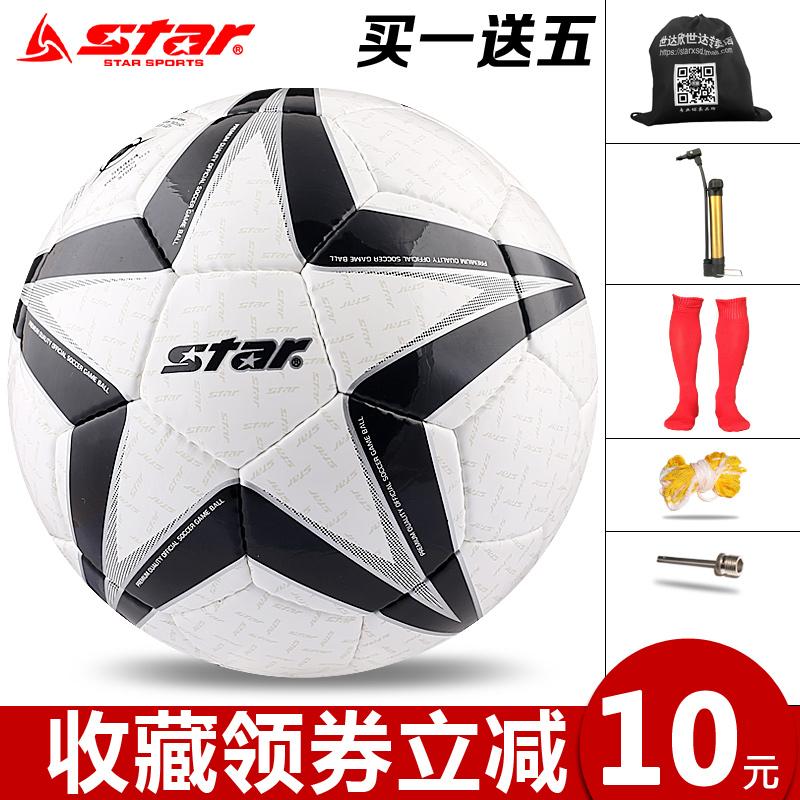 При покупки 1 вещи - 5 в подарок star футбол мир достигать футбол 5 трубач шить стандарт 4 черно-белый для взрослых обучение конкуренция подлинный