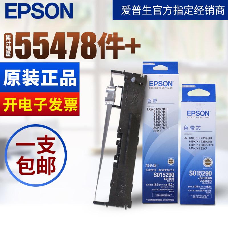 原装爱普生LQ630k色带架635k/630KII/735K/730K针式打印机原装色带框色带芯610k/615KII/730K/615K/80KF/82KF