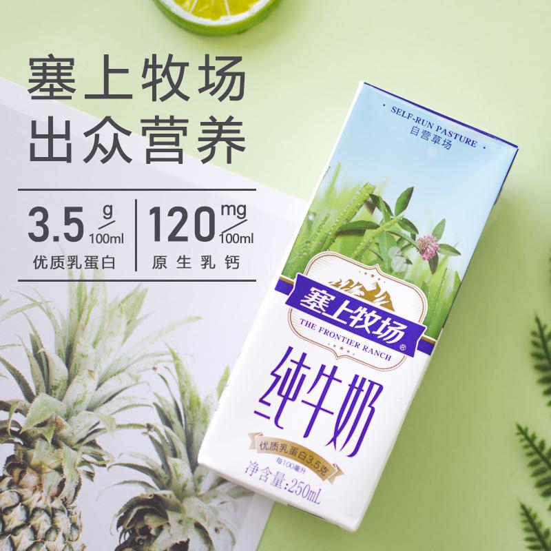 中国驰名商标,3.5g高蛋白:250mlx12盒 夏进 塞上牧场 全脂纯牛奶