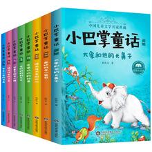 【学校指定】8册小巴掌童话精选集儿童读物