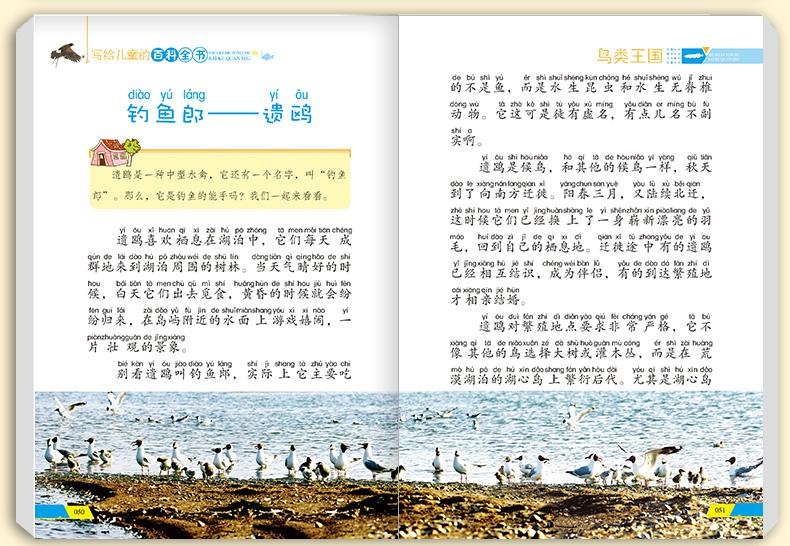 全6册写给儿童的百科全书十万个为什么小学版注音6-10-12岁读物 中国少年科普图书昆虫植物王国海洋恐龙书籍 动物海底世界百问百答商品详情图