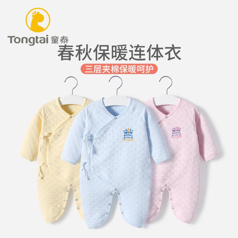 童泰婴儿衣夹套装春秋婴儿新生春装哈衣服棉a婴儿连体衣纯棉和尚服