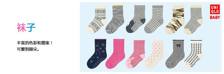 婴幼儿袜子.jpg