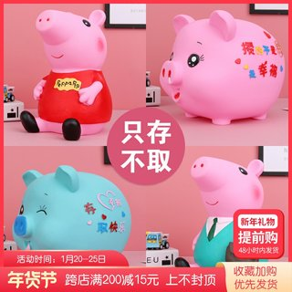 Can not open the deposit can not be taken, cartoon anti falling deposit can only enter the children's money, men and women's small gifts