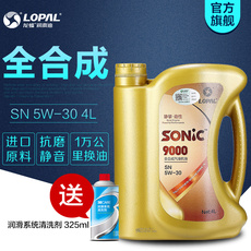 Lung Poon SONIC9000 SN 5W30 +1