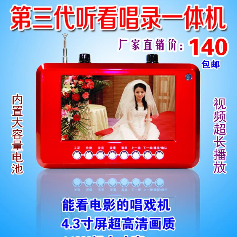 金正 M8看戏机4.3寸唱戏机正品高清视频插卡听音乐播放老人收音机