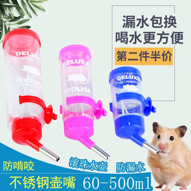 小仓鼠喝水壶饮水器防漏滚珠水壶架松鼠兔子喂水刺猬龙猫水瓶包邮
