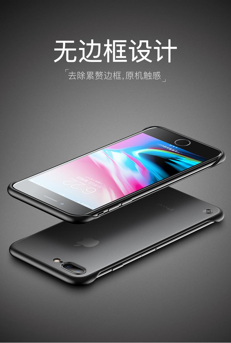 摩斯维适用于苹果手机保护壳无边框超薄轻薄裸肌手感新款硅胶透明潮款七八简约男详细照片
