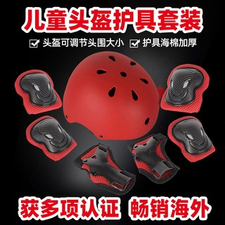 American XJD children's roller skating protective gear set balance car bicycle kids skateboard skating sports protection helmet