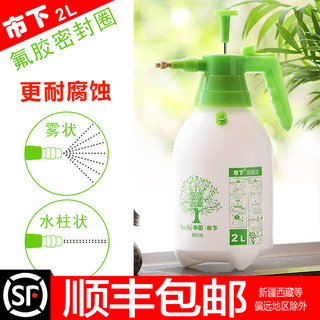 City 2L handheld small office thickening nozzle fluorine rubber watering can household gardening watering air pressure sprayer