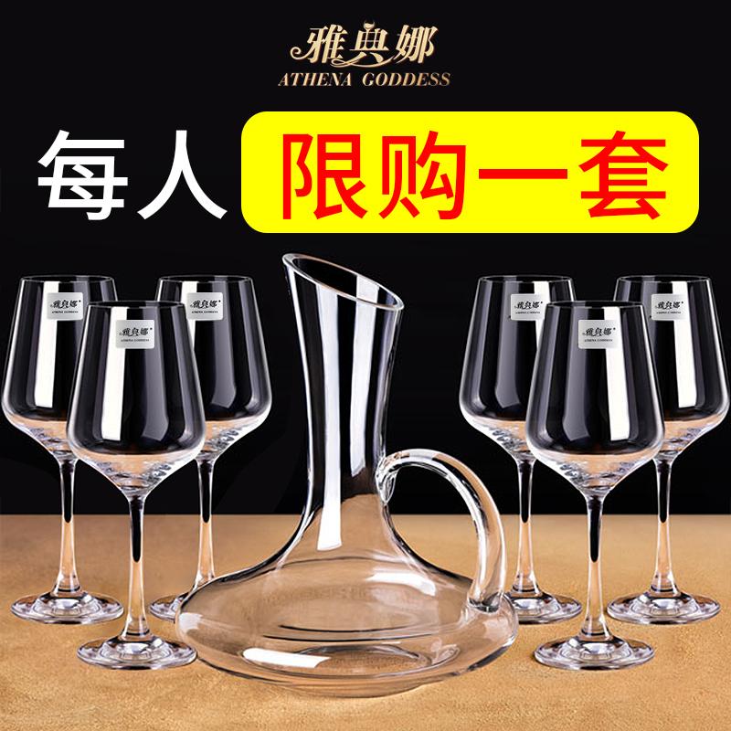 红酒杯套装家用6只装创意水晶杯葡萄酒杯高脚杯醒酒器杯架2个一对