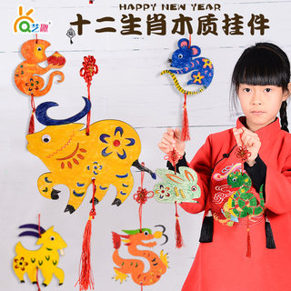 Kindergarten traditional cultural twelve zodiac children handmade DIY production materials package painting painting decorative pendant