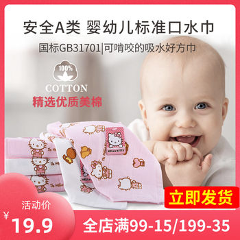 hello Kitty baby bibs cotton Class A children's small square soft face towel new baby home