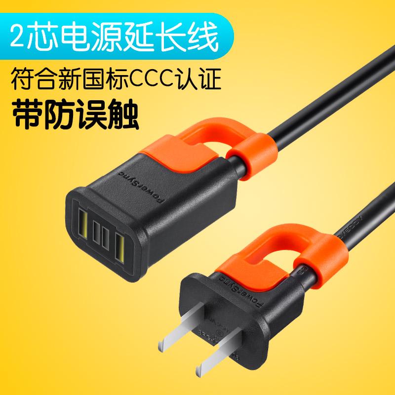 8字二芯台灯延长线笔记本电源两2孔电脑公母电源线连接线插头加长