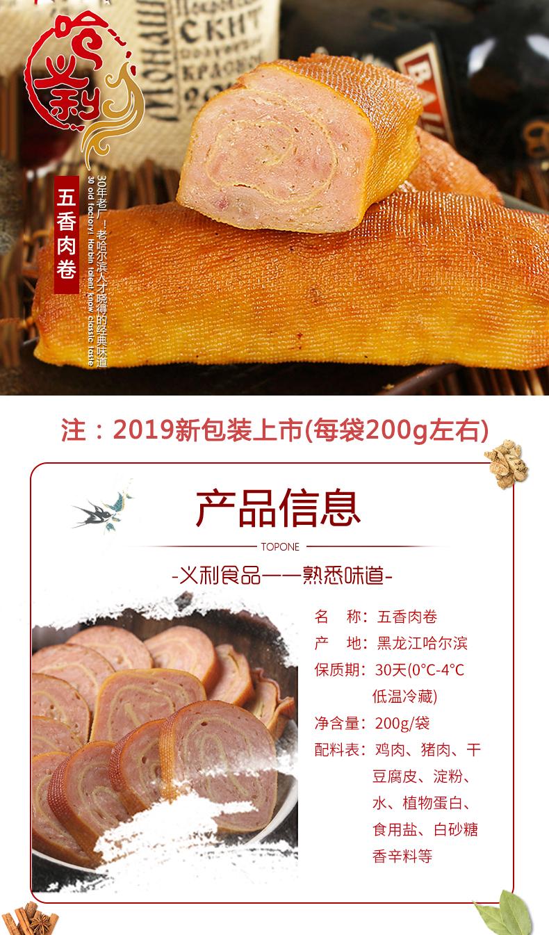 哈尔滨传统风味 果木烟熏 五香鸡肉卷 200g*2根 图1