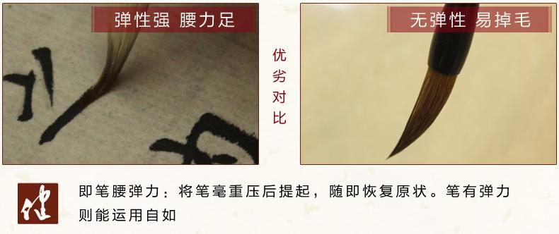 5-春峰兼毫小楷笔_20.jpg
