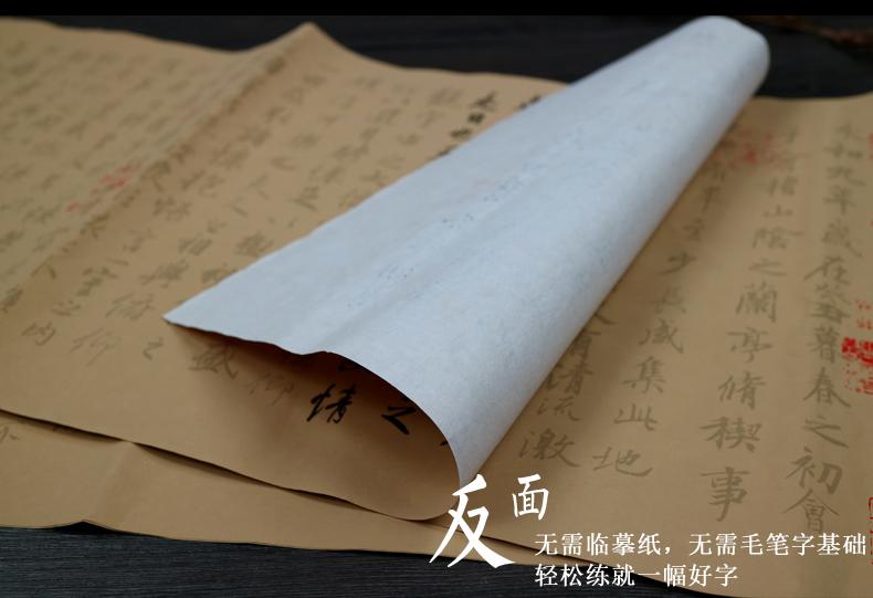 90-王羲之·神龙本兰亭序_14.jpg