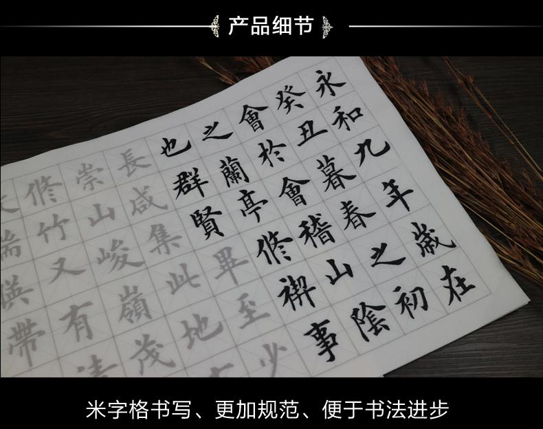 欧楷兰亭序改-790_07.jpg