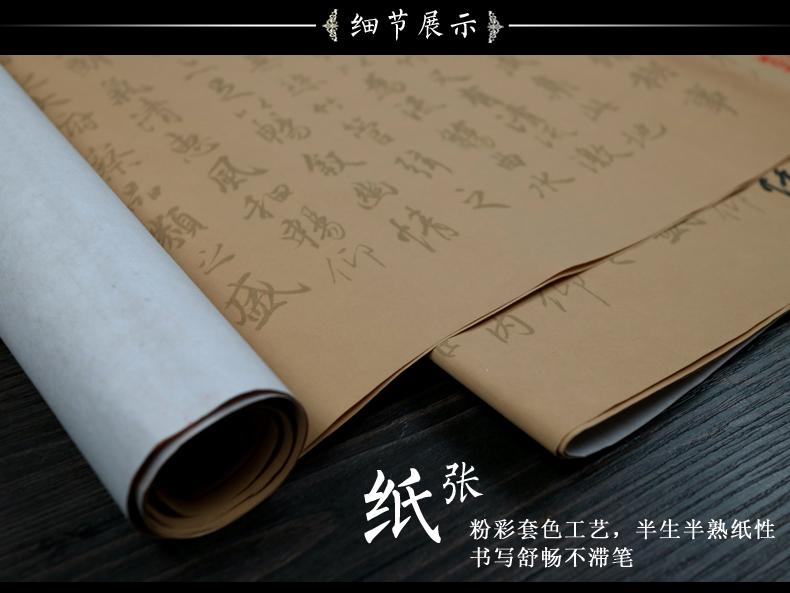 90-王羲之·神龙本兰亭序_12.jpg