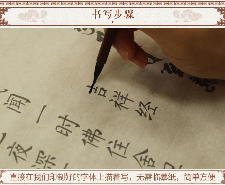 13-吉祥经,大悲咒,春江-11.jpg
