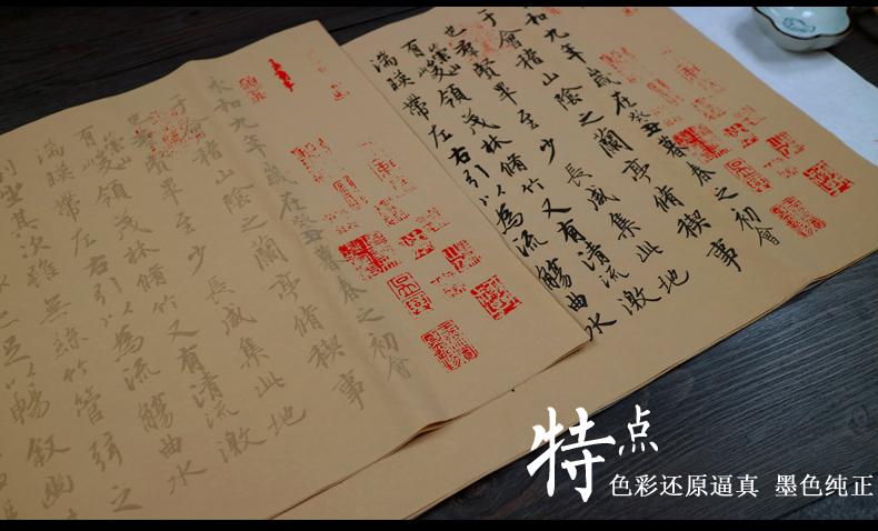 90-王羲之·神龙本兰亭序_06.jpg