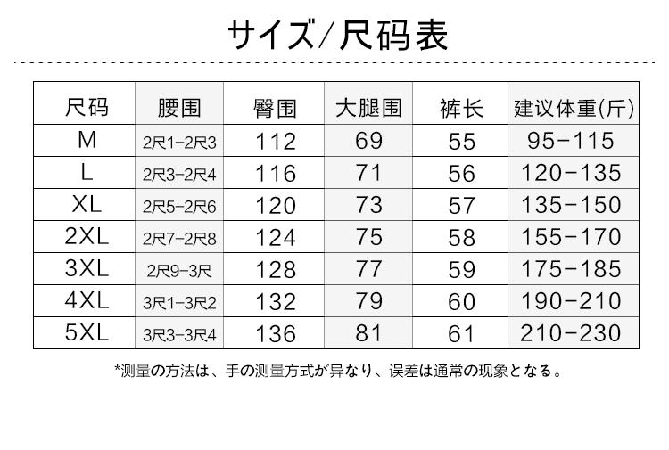 2020 夏季新款 日系马切达大码印花牛仔短裤M-5X HK20296-P45