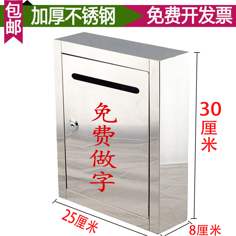small thickened stainless steel mailbox wall with lock box complaint